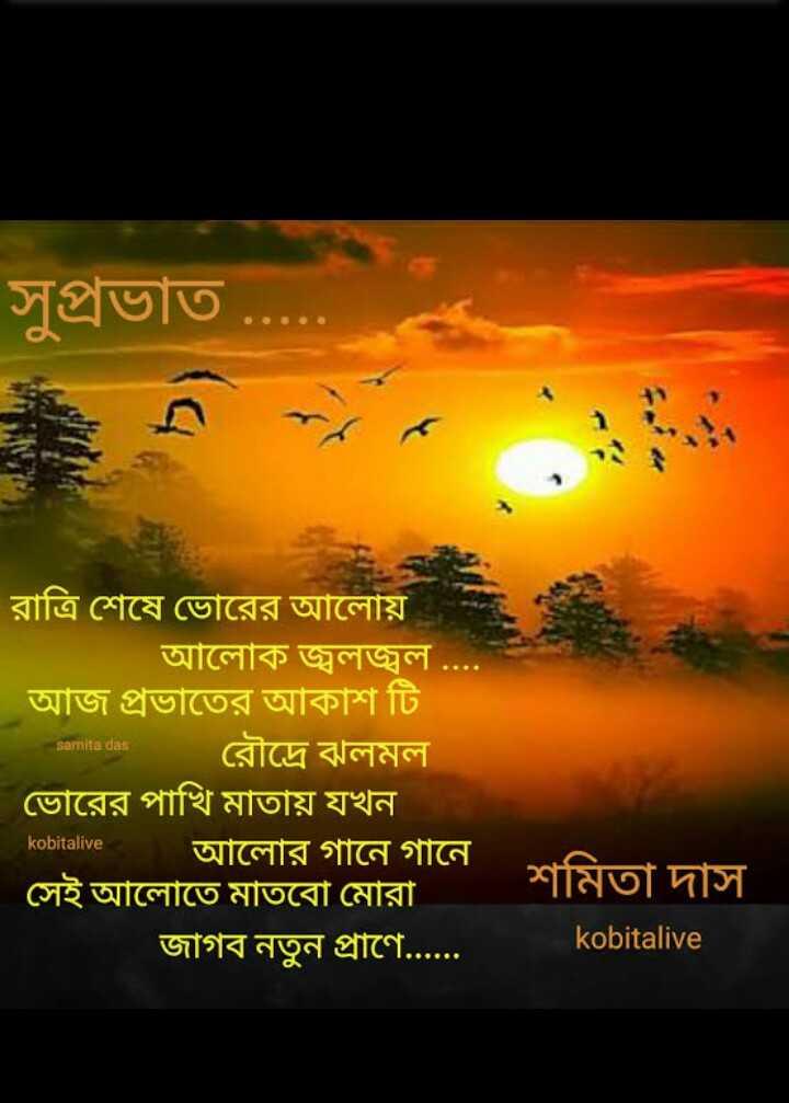 🌞সুপ্রভাত - সুপ্রভাত . . . . . samita das রাত্রি শেষে ভােরের আলােয় আলােক জ্বলজ্বল ' আজ প্রভাতের আকাশ টি । amta das রৌদ্রে ঝলমল ভােরের পাখি মাতায় যখন । kobitalive আলাের গানে গানে * শমিতা দাস নয় সেই আলােতে মাতবাে মােরা । জাগব নতুন প্রাণে . . . . . . । kobitalive - ShareChat