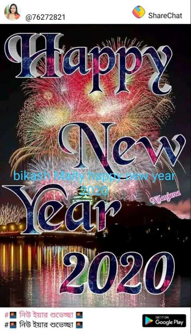 🌞সুপ্রভাত - 1827282 Shoechat @ 76272821 ShareChat Happy bike year mana New edhe 2020 GET IT ON # 2 9 19672 # 2 FAT RAT B10522 Google Play - ShareChat
