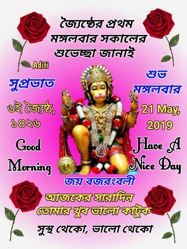 🌞সুপ্রভাত - জ্যৈষ্ঠের প্রথম মঙ্গলবার সকালের শুভেচ্ছা জানাই Aditi সুপ্রভাত মপলবার ৬ই জ্যৈষ্ঠ , 20 Me % ১৪২৬ 2009 ) Good Have A Morning Nice Day জয় বজরংবলী আজকেরডিল ভেel / Uর খুব ভালো ? | | সুস্থ থেকো , ভালাে থেকো । - ShareChat