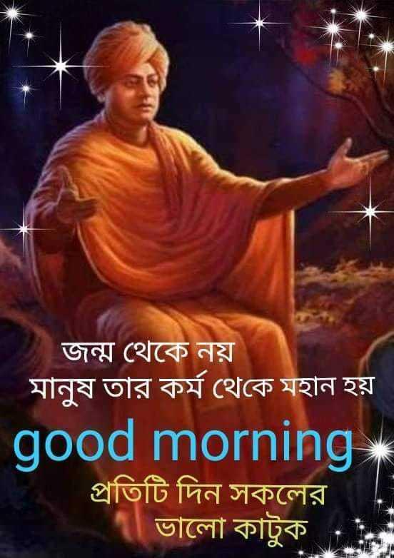 🌞সুপ্রভাত - জন্ম থেকে নয় মানুষ তার কর্ম থেকে মহান হয় good morning প্রতিটি দিন সকলের । ভালাে কাটুক - ShareChat
