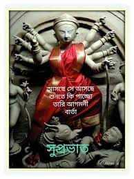 🌞সুপ্রভাত - আরে সে আসলে শুনতে কি পাত্রে छावियागपती वाठी সুপ্রভাত - ShareChat