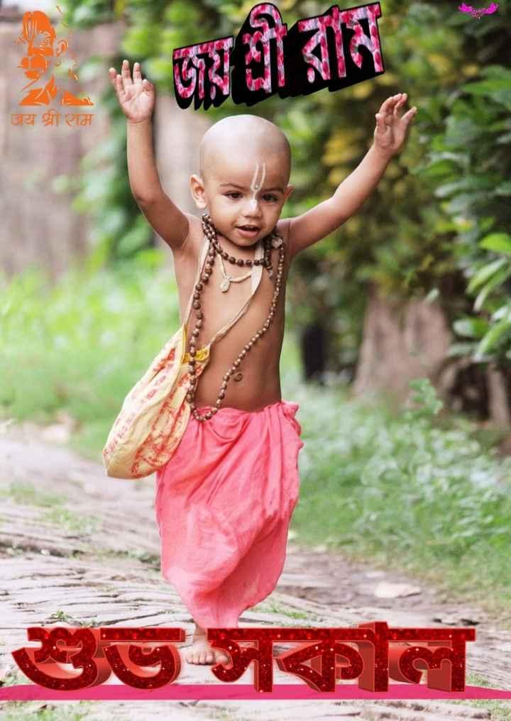 🌞সুপ্রভাত - * , জয় শ্রী রাম जय श्री राम - ShareChat
