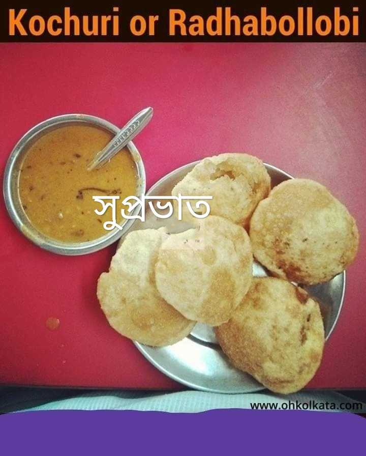 🌞সুপ্রভাত - Kochuri or Radhabollobi সুপ্রভাত www . ohkolkata . com - ShareChat