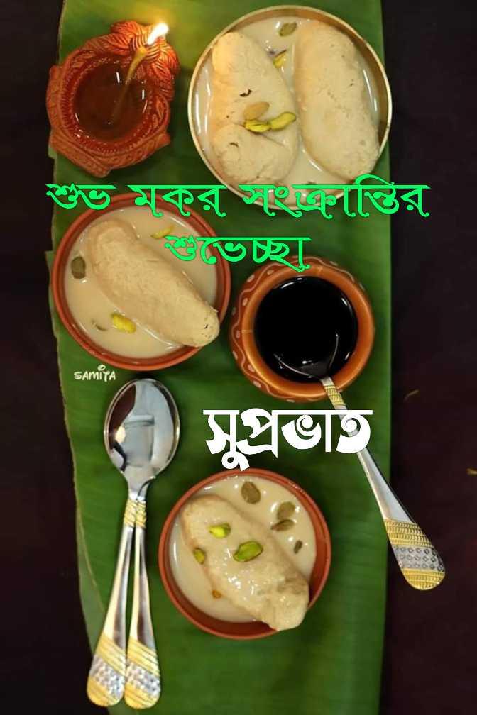 🌞সুপ্রভাত - শুভ মকর রন্তির ভেচ্ছা SAMITA সুপ্রভাত - ShareChat