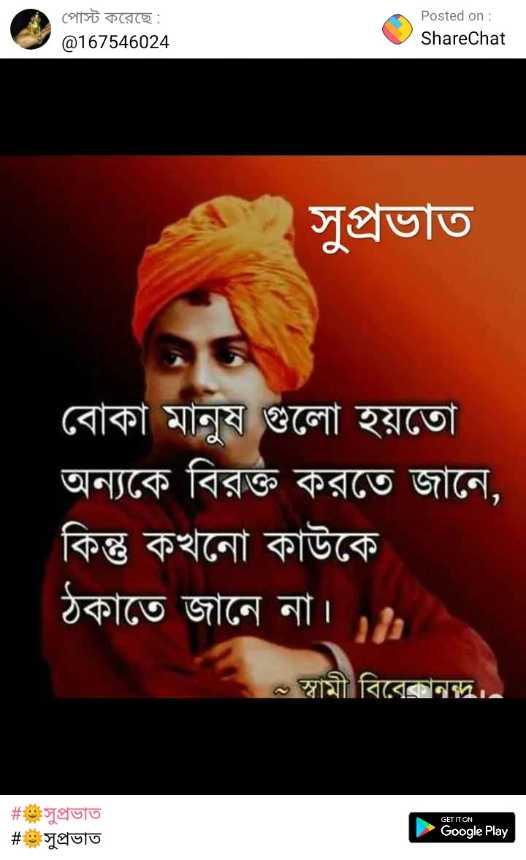 🌞সুপ্রভাত - পােস্ট করেছে : @ 167546024 Posted on : ShareChat সুপ্রভাত বােকা মানুষ গুলাে হয়তাে । অন্যকে বিরক্ত করতে জানে , কিন্তু কখনাে কাউকে । ঠকাতে জানে না । s স্বামী বিবেকানন্দু | # সুপ্রভাত # সুপ্রভাত GET IT ON Google Play - ShareChat