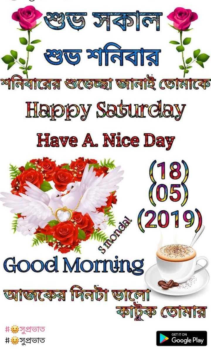 🌞সুপ্রভাত - শুভ সূকাল ও শুভ শনিবার ২ শনিক্সের গুভেচ্ছা জানাই তােমাকে Happy Saturday Have A Nice Day ( ৪ ) ( 05 ) # ( 209 ) Good Morning আজকের দিনটা ভালাে কাটুক তােমার | # সুপ্রভাত | # সুপ্রভাত GET IT ON Google Play SETITON - ShareChat