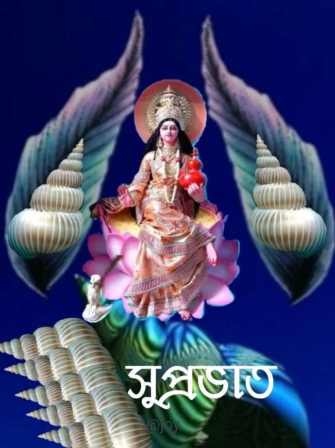 🌞সুপ্রভাত - সুপ্রভাত - ShareChat