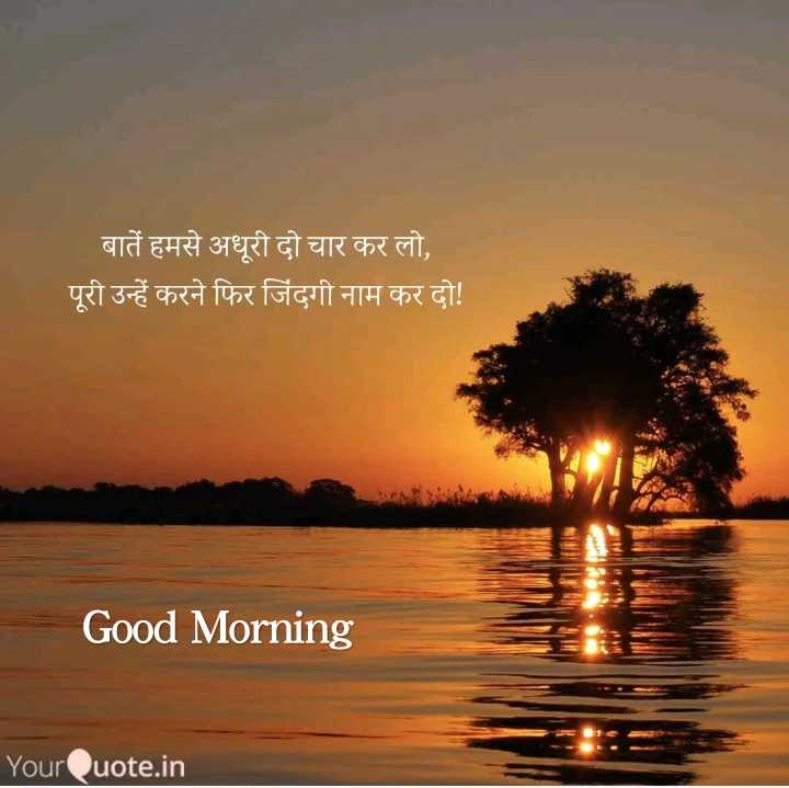 💥💥💥 সুপ্রভাত 💥💥💥 - बातें हमसे अधूरी दो चार कर लो , पूरी उन्हें करने फिर जिंदगी नाम कर दो ! Good Morning YourQuote . in - ShareChat