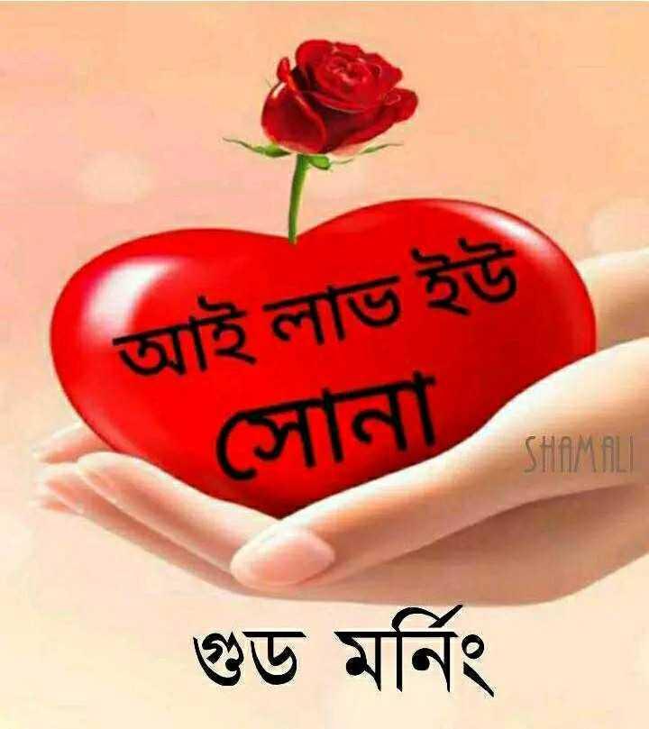 🌞সুপ্রভাত - আই লাভ ইউ । সােনা SHAMAL গুড মর্নিং - ShareChat