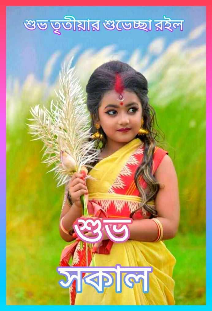 🌞সুপ্রভাত - শুভ তৃতীয়ার শুভেচ্ছা রইল সকাল - ShareChat