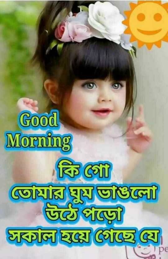 সু প্রভাত - Good Morning কি গে তােমার ঘুম ভাঙলো উঠেপড়াে ভাকাল হয়েছে যা - ShareChat