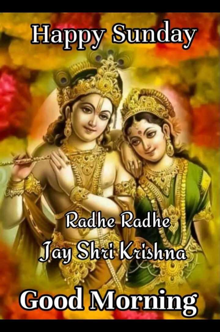 🌞সুপ্রভাত - Happy Sunday Radhe Radhe Jay Shri Krishna Good Morning - ShareChat