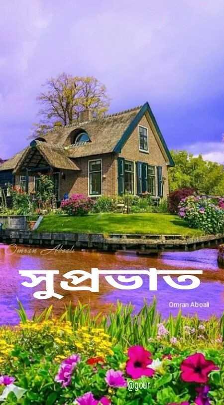 🌞সুপ্রভাত - সুপ্রভাত Omran Aboall @ gour - ShareChat