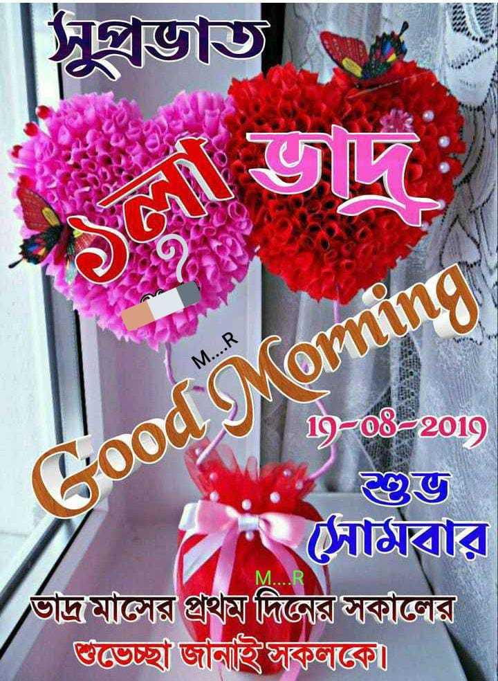 🌞সুপ্রভাত - প্রভাত M . . . . R | 0 = 0 & 2019 Cood Morning M . . . . R নামবার ভাদ্রমাসের প্রথম দিজের সকালের | শুভেচ্ছা জানাইজকতাকে৷ - ShareChat