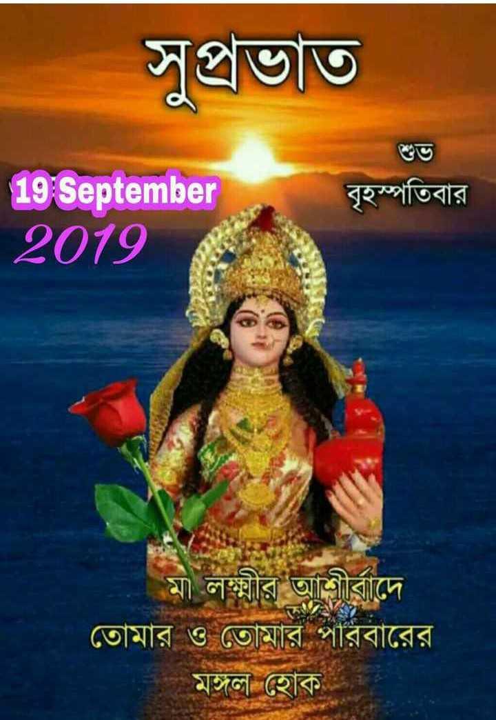 🌞সুপ্রভাত - সুপ্রভাত বৃহস্পতিবার 19 September 2079 গ : মা লক্ষীর আশীর্বাদে তােমার ও তােমার পরিবারের মঙ্গল হােক - ShareChat