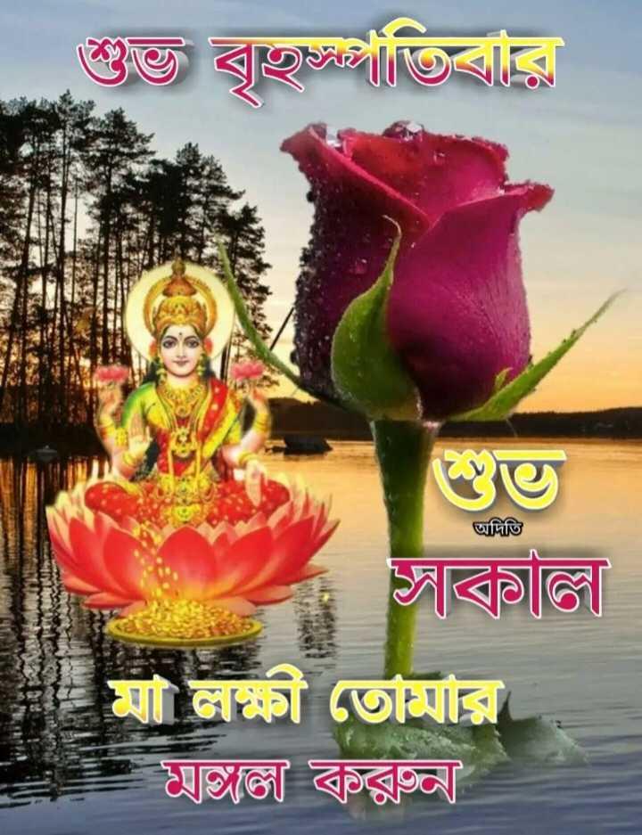 🌞সুপ্রভাত - শুত বৃস্থিতিবার অদিতি মা তোমার মঙ্গক্তা বরুন - ShareChat