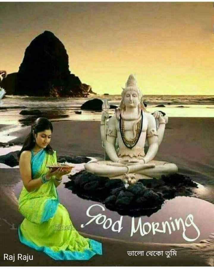 🌞সুপ্রভাত - Sood Morning Conec Raj Raju ভালাে থেকো তুমি - ShareChat