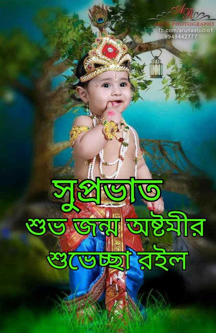 🌞সুপ্রভাত - - VOA 22 , PHOTOGRAPHY fb . com / aruna studio 1 9949442777 ১৫ সম্প্রতি | শুভ জান্ন অষ্টমীর । শুভেচ্ছা রইল - ShareChat