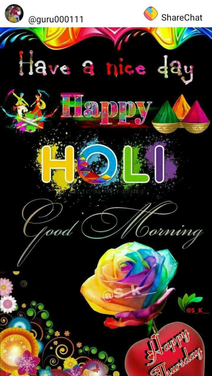 🌞সুপ্রভাত - @ guruo @ guru000111 ShareChat Have a nice day Happy HOLI Oorning as K Happy Nuwsdauer - ShareChat