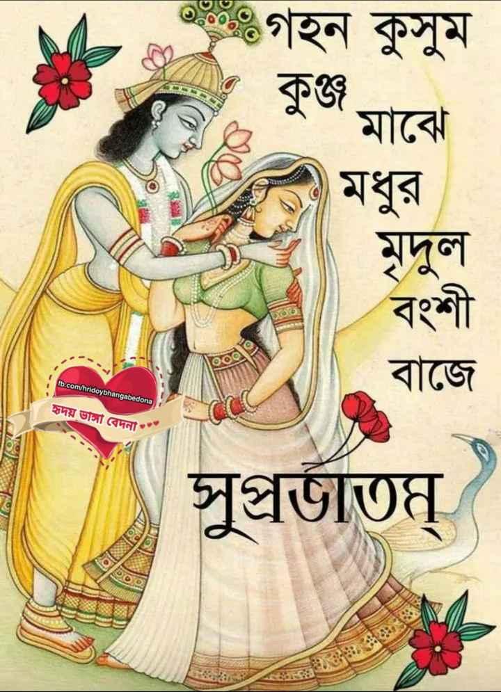 🌞সুপ্রভাত - গহন কুসুম মাঝে মধুর । মৃদুল বংশী বাজে ৩০০ fb . com / hridoybhangabedona হাদয় ভাঁ বেদনা সুপ্রতিম্ | - ShareChat