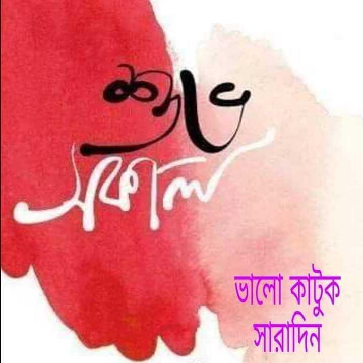 🌞সুপ্রভাত - ভালাে কাটুক সারাদিন - ShareChat