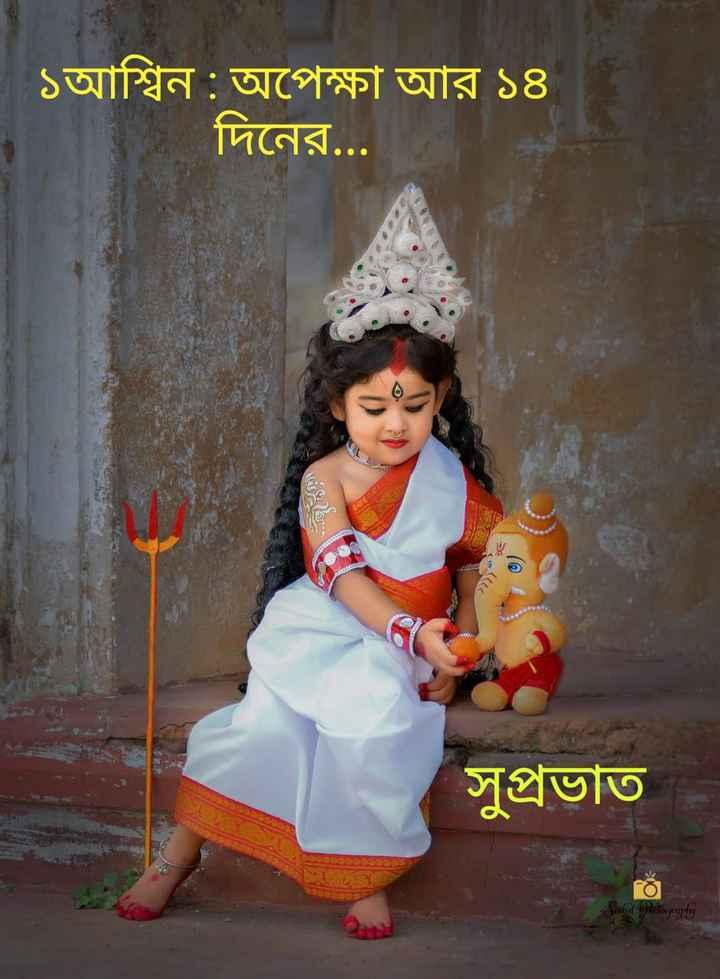 🌞সুপ্রভাত - ' ১আশ্বিন : অপেক্ষা আর ১৪ দিনের . . . । সুপ্রভাত Sakal Malograplay - ShareChat