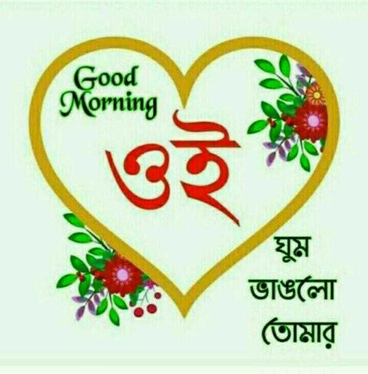 🌞সুপ্রভাত - Good Morning . ঘুম ভাঙলাে তােমার - ShareChat