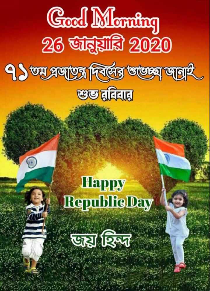 🌞সুপ্রভাত - Good Morning @ 3 জানুয়ারি প্রথ0 ৭১তম প্রজাতন্ত্র দিবর শুভেচ্ছা জানাই শুভ রবিবার Happy Republic Day জয় হিন্দ - ShareChat