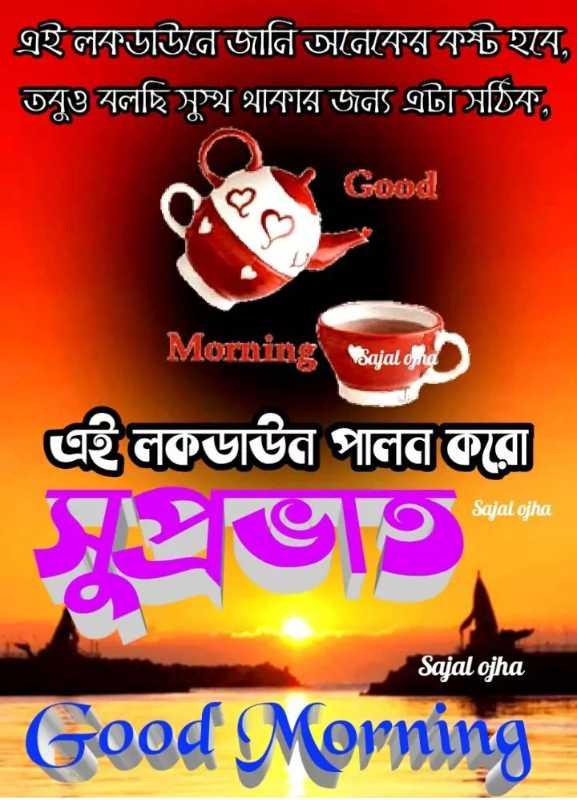 🌞সুপ্রভাত - ' এই লকডাউনে জানি অনেকের কষ্ট হয় , তবুও বলছি সুস্থ থাকার জন্য এটা সঠিক , on Good Good Morning Sajal ofre এলকডাউন পালন করা প্রভ০ Sajal ojha Sajal ojha Good Morning - ShareChat