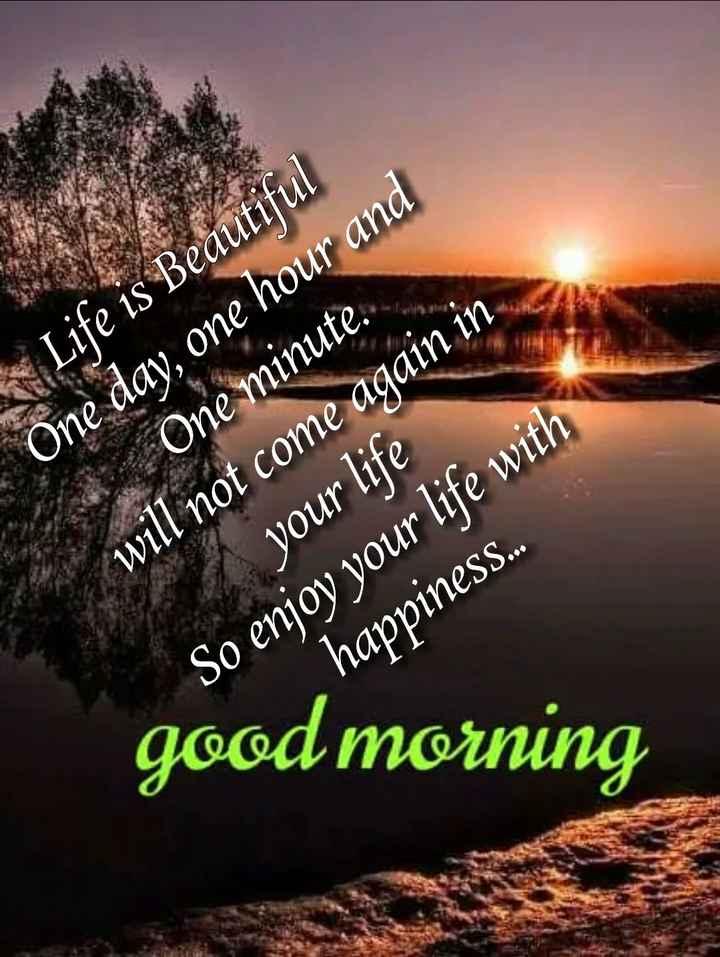 🌞সুপ্রভাত - Life is Beautiful One day , one hour and One minute . will not come again in your life So enjoy your life with happiness . . . good morning - ShareChat