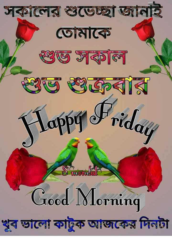 🌞সুপ্রভাত - সকালের শুভেচ্ছা জানাই তােমাকে শুভ সকাল শুভ শুক্রবার Flappy Friday Mordau Good Morning খুৰ ভালাে কাটুক আজকের দিনটা - ShareChat