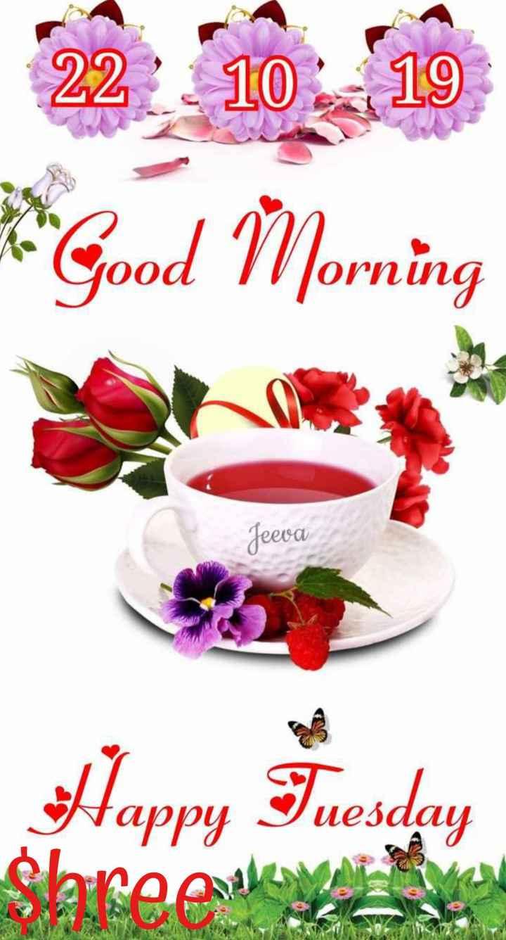 🌞সুপ্রভাত - Good Morning oa ОРИИ Jeeva Happy Tuesday Shreen MON - ShareChat