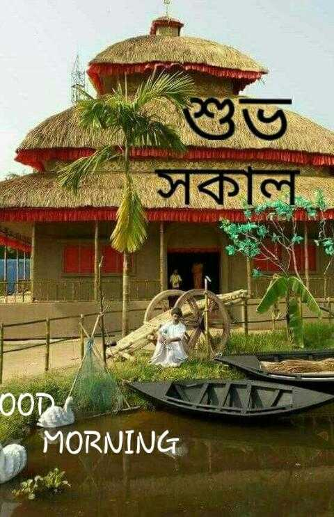 🌞সুপ্রভাত - এ সকাল । 002 MORNING - ShareChat