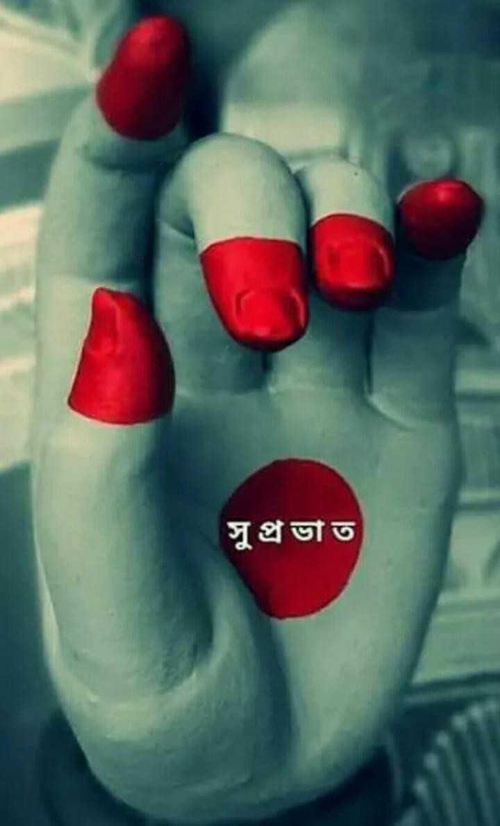 🌞সুপ্রভাত - সু প্র ভাত - ShareChat