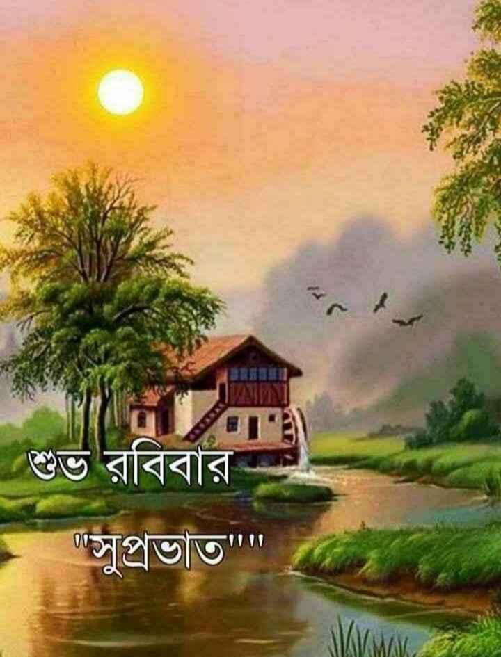 🌞সুপ্রভাত - শুভ রবিবার ২ - সুপ্রভাত ' - ShareChat