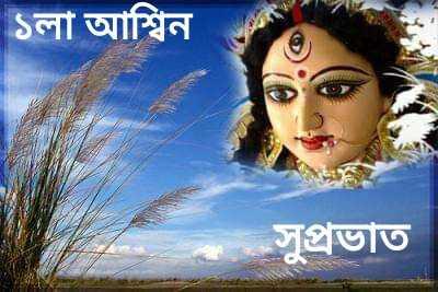 🌞সুপ্রভাত - ১লা আশ্বিন । ১৬R / সুপ্রভাত - ShareChat