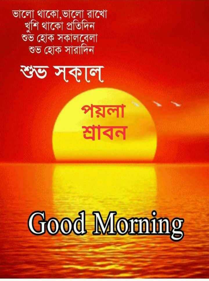 🌞সুপ্রভাত - ভালাে থাকো , ভালাে রাখাে । খুশি থাকো প্রতিদিন । শুভ হােক সকালবেলা শুভ হােক সারাদিন । শুভ সকাল । পয়লা শ্রাবন Good Morning - ShareChat