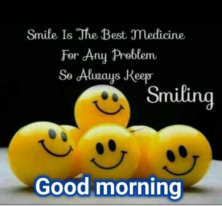 🌞সুপ্রভাত - Smile Is The Best Medicine For Any Problem So Alueays Keep Smiling Good morning - ShareChat