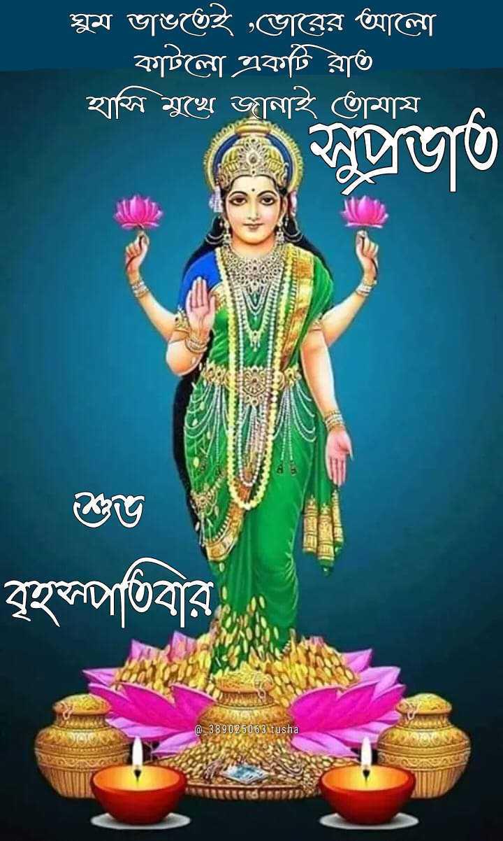 🌞সুপ্রভাত - ' ঘুম ভাঙতেই ভােরের আলাে । | কাটলাে একটি রাত হায় মুখে জানাই তোমায় । সুপ্রভাত বৃহপাতবার @ 38 902303 \ frulsha - ShareChat