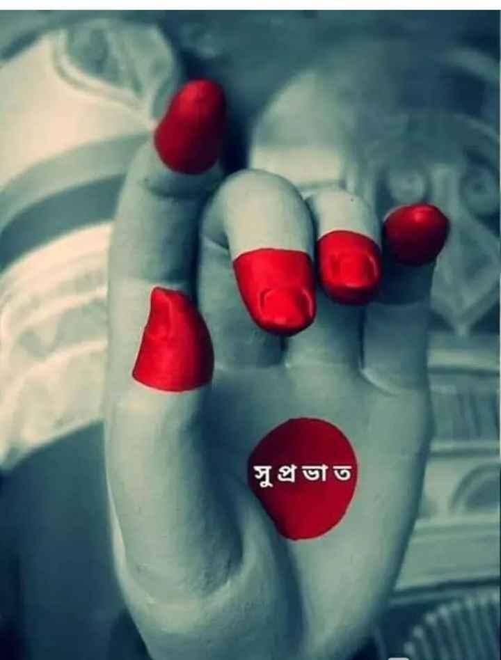🌞সুপ্রভাত - সু প্ৰ ভাত - ShareChat