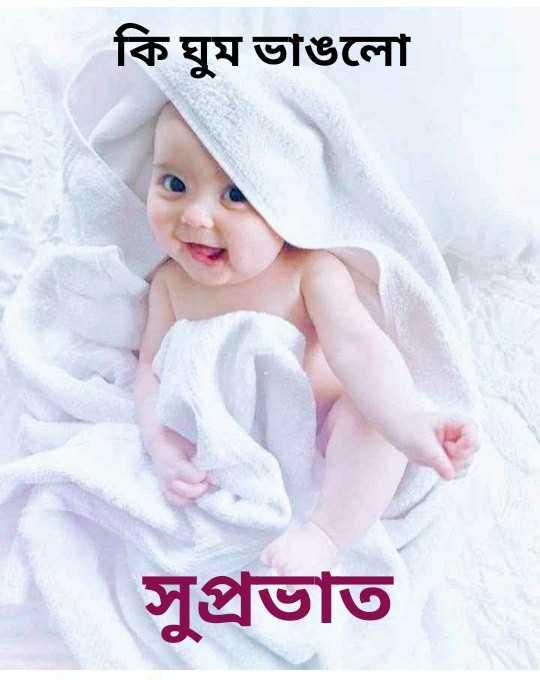 🌞সুপ্রভাত - কি ঘুম ভাঙলাে সুপ্রভাত - ShareChat