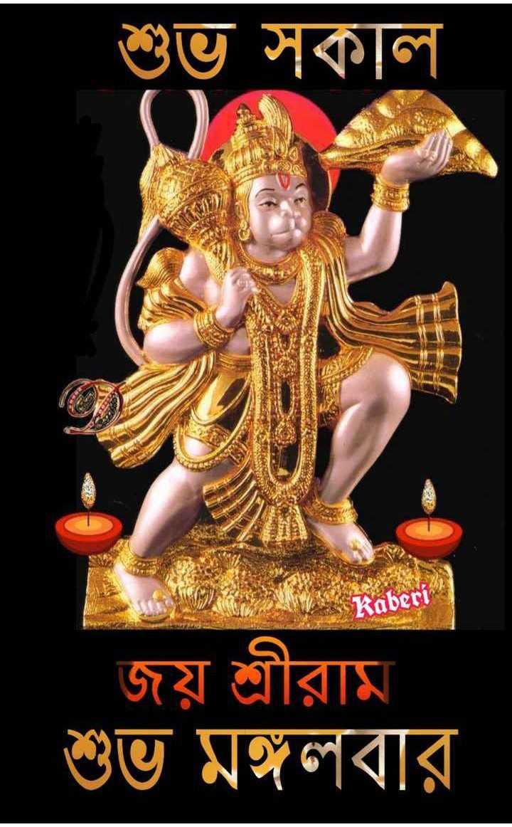 🌞সুপ্রভাত - শুভ সকাল Kaberi জয় শ্রীরাম শুভ মঙ্গলবার - ShareChat