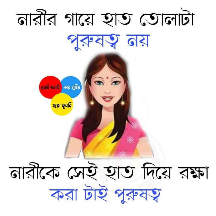 🌞সুপ্রভাত - | নারীর গায়ে হাত তােলাটা পুরুষত্ব নয় দেখৱি জলৰি আৱ লুচির মহা ফুলৱি | নারীকে সেই হাত দিয়ে রক্ষা করা টাই পুরুষত্ব - ShareChat