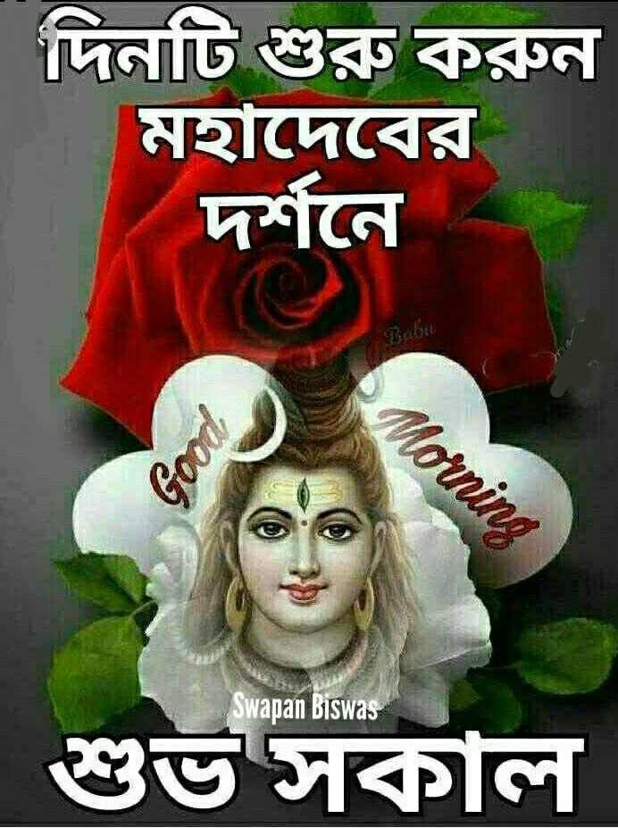 🌞সুপ্রভাত - দিনটি শুরু করুন মহাদেবের দর্শনে । Morning Swapan Biswas শুভ সকাল - ShareChat
