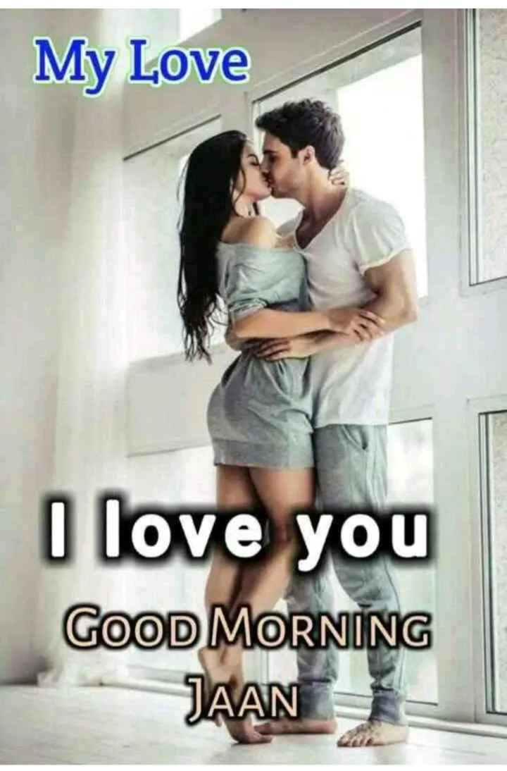 🌞সুপ্রভাত - My Love I love you GOOD MORNING JAAN - ShareChat
