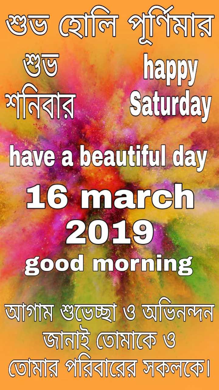 🌞সুপ্রভাত - শুভ হােলি পূর্ণিমার happy শনিবার Saturday have a beautiful day 16 march 2019 good morning আগাম শুভেচ্ছা ও অভিনন্দন জানাই তােমাকে ও তােমার পরিবারের সকলকে । - ShareChat