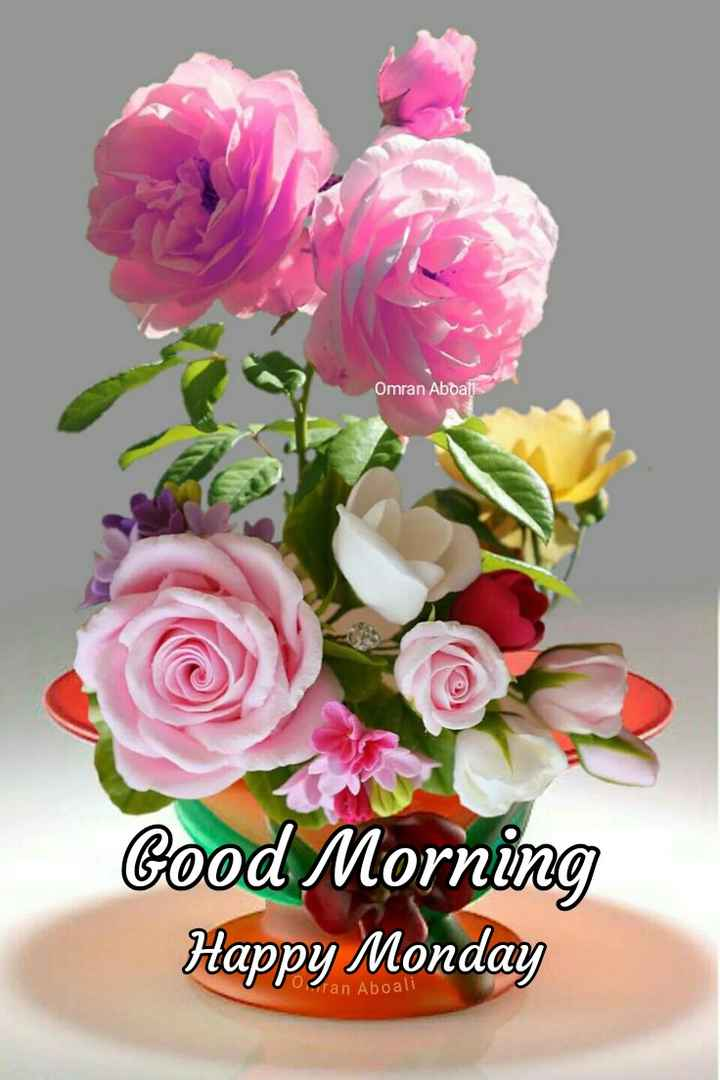 🌞সুপ্রভাত - Omran Abdalk Good Morning Happy Monday tan Aboali - ShareChat