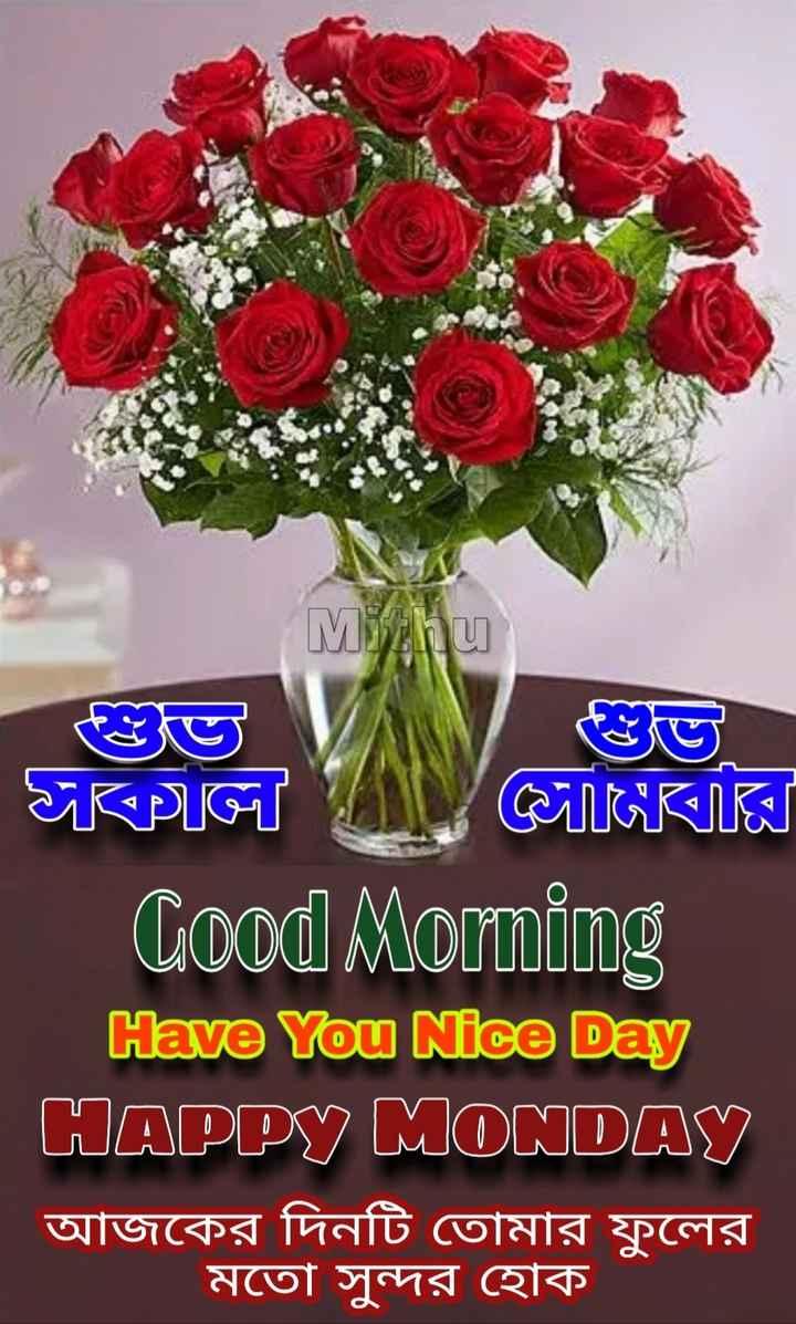 🌞সুপ্রভাত - DMI ERPIGT AV Girlari Good Morning Have You Nice Day HAPPY MONDAY আজকের দিনটি তােমার ফুলের মতাে সুন্দর হােক - ShareChat