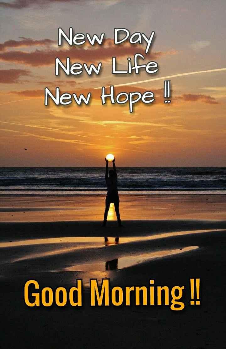 🌞সুপ্রভাত - New Day New Life New Hope ! Good Morning ! ! - ShareChat