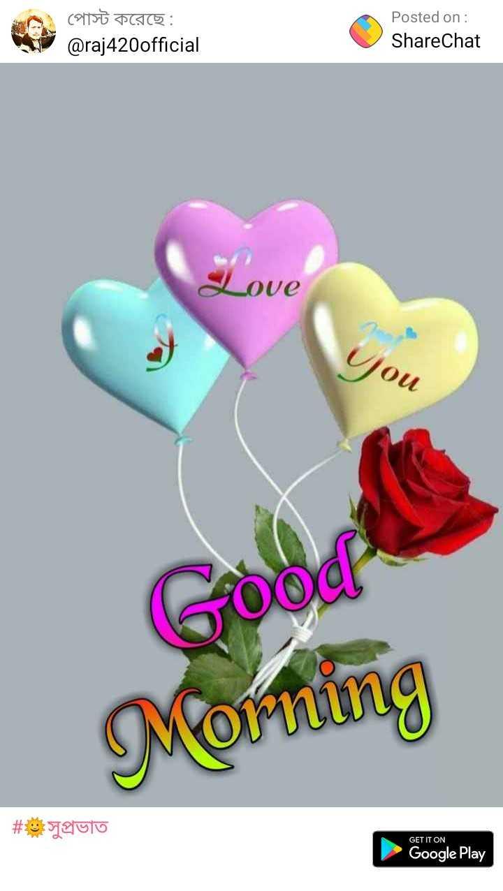 🌞সুপ্রভাত - পােস্ট করেছে : @ raj420official Posted on : ShareChat Love Good Morning # gloo GET IT ON Google Play - ShareChat
